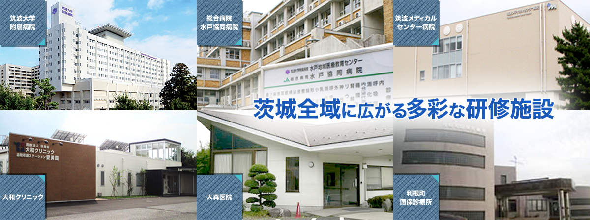 Various training facilities located throughout the Ibaraki area