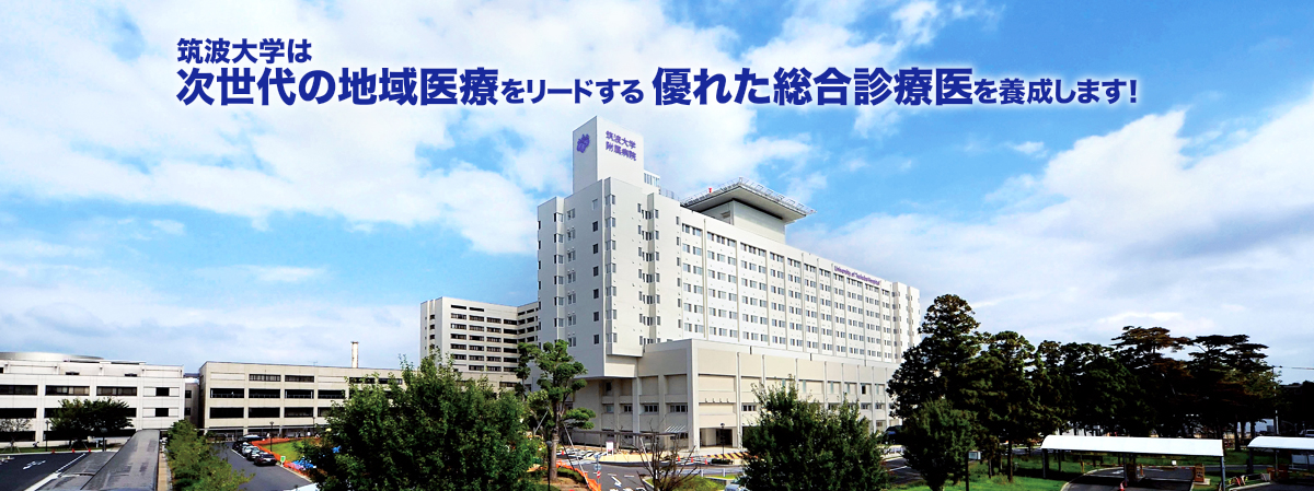 The University of Tsukuba trains the next generation of skilled general practitioners to lead regional medical care