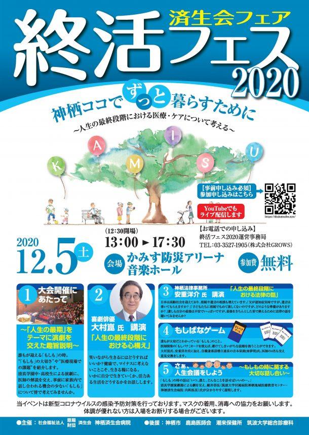 終活フェス2020A2ポスター