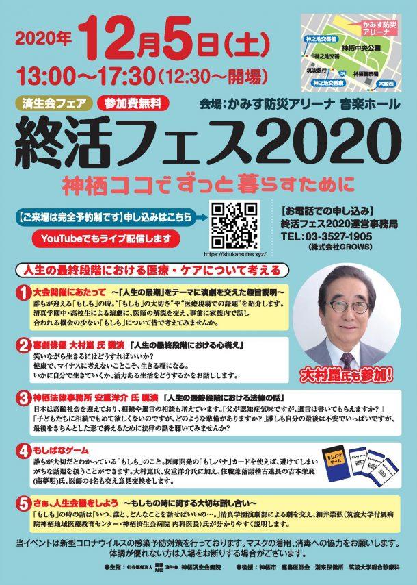 終活フェス2020A4ポスター